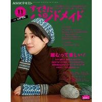 NHK すてきにハンドメイド 2020年11月号