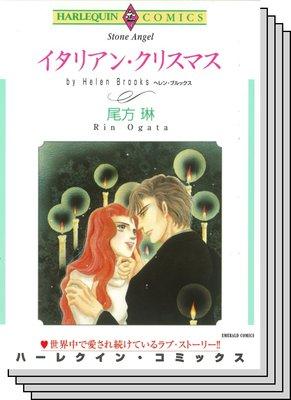 ハーレクインコミックス セット 2020年 vol.684