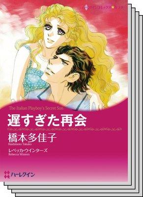 ハーレクインコミックス セット 2020年 vol.687