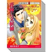ハーレクインコミックス セット 2020年 vol.695