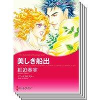 ハーレクインコミックス セット 2020年 vol.713