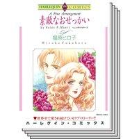 ハーレクインコミックス セット 2020年 vol.724