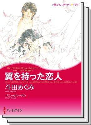 ハーレクインコミックス セット 2020年 vol.728