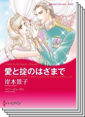 ハーレクインコミックス セット 2020年 vol.730