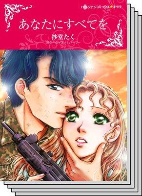 ハーレクインコミックス セット 2020年 vol.739