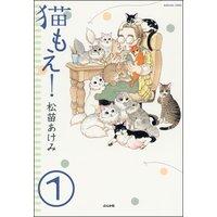 猫もえ!(分冊版)