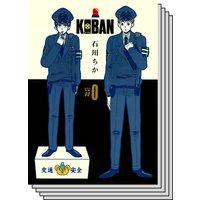 【お買い得セット】KOBAN