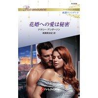 花婿への愛は秘密 ハーレクイン・ロマンス〜純潔のシンデレラ〜