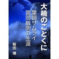 大楠のごとくに—葉隠サムライ 富岡敬明の生涯—