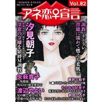 アネ恋宣言Vol.82