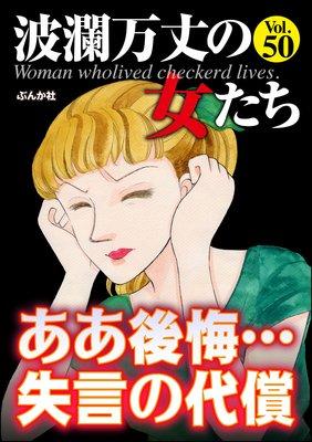 波瀾万丈の女たち Vol.50 ああ後悔…失言の代償