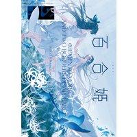 コミック百合姫 2020年12月号