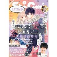 Sho‐Comi 2020年22号(2020年10月20日発売)