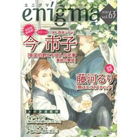 enigma vol.63