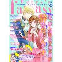 Berry's Fantasy vol.14