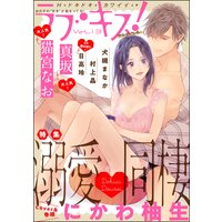 ラブキス!more Vol.13