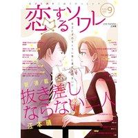 恋するソワレ 48