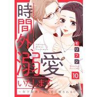 【ショコラブ】時間外、溺愛いたします〜年下秘書から極甘に癒される!?〜(10)