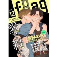 fRag vol.12
