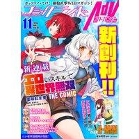 コミックライドアドバンス2020年11月創刊号(vol.02)