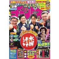 週刊少年チャンピオン2020年47号