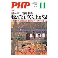 月刊誌PHP 2020年11月号