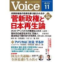 Voice 2020年11月号