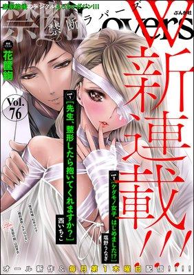 禁断Lovers Vol.76 W新連載!!!