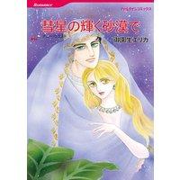 ハーレクインコミックス Renta! 合本 2020年 vol.2