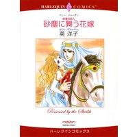 ハーレクインコミックス Renta! 合本 2020年 vol.3