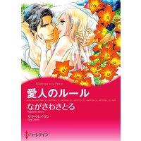 ハーレクインコミックス Renta! 合本 2020年 vol.4