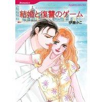 ハーレクインコミックス Renta! 合本 2020年 vol.5