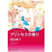 ハーレクインコミックス Renta! 合本 2020年 vol.7
