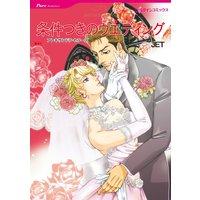 ハーレクインコミックス Renta! 合本 2020年 vol.8