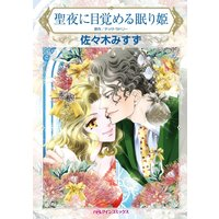 ハーレクインコミックス Renta! 合本 2020年 vol.9