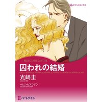 ハーレクインコミックス Renta! 合本 2020年 vol.18