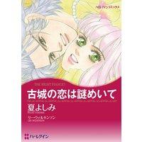 ハーレクインコミックス Renta! 合本 2020年 vol.19