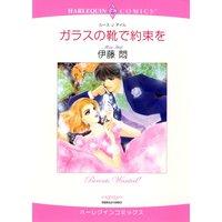 ハーレクインコミックス Renta! 合本 2020年 vol.20