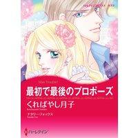 ハーレクインコミックス Renta! 合本 2020年 vol.21