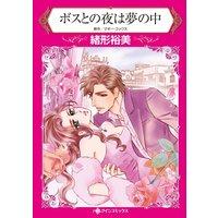 ハーレクインコミックス Renta! 合本 2020年 vol.22