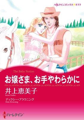 ハーレクインコミックス Renta! 合本 2020年 vol.24