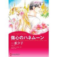 ハーレクインコミックス Renta! 合本 2020年 vol.26