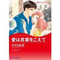 ハーレクインコミックス Renta! 合本 2020年 vol.27