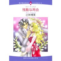 ハーレクインコミックス Renta! 合本 2020年 vol.29