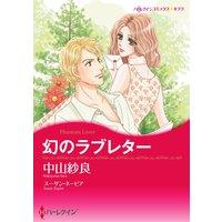 ハーレクインコミックス Renta! 合本 2020年 vol.31