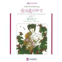 ハーレクインコミックス Renta! 合本 2020年 vol.32
