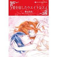 ハーレクインコミックス Renta! 合本 2020年 vol.33