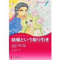 ハーレクインコミックス Renta! 合本 2020年 vol.35