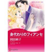 ハーレクインコミックス Renta! 合本 2020年 vol.36