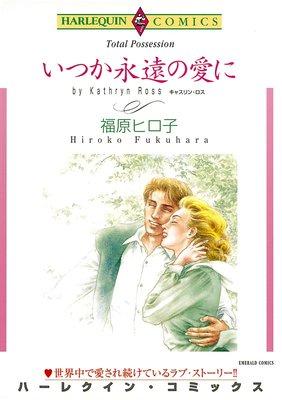 ハーレクインコミックス Renta! 合本 2020年 vol.37